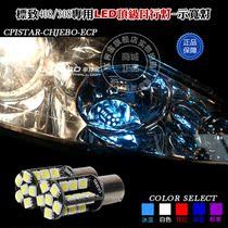 标致408 308 雪铁龙C4L 改装LED 示宽灯 示廓灯日间行车灯 价格:40.00