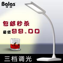 博视LED护眼台灯充电护眼灯儿童学生学习工作三档调光触摸 包邮 价格:99.00