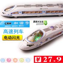 动车模型闪光音乐儿童玩具火车和谐号 电动遥和谐号仿真高速灯光 价格:19.90
