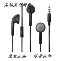 包邮 联想 S899T S890 i909 I908 A789 A500 S760 A60 原装耳机 价格:19.00