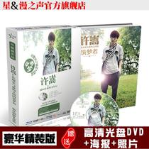 音乐鬼才 许嵩Vae 写真集 许嵩国内首本图文传记 送海报+照片+DVD 价格:35.00