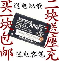 包邮 联想A150电池BL144 BL136 E156 A599电池BL158手机电板 座充 价格:14.00
