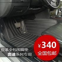 奥迪A6L A4L Q5 A3宝马X6 X5 1系5系3系7系皮革全包围汽车脚垫 价格:340.00