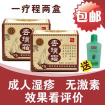 湿疹 皮炎 慢性湿疹 阴囊湿疹 杏璞霜乳膏(2盒) 无激素特效止痒 价格:390.00