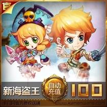 新海盗王点卡100元摩力游100元10000摩豆秒自动充值 价格:89.30