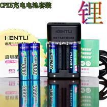 5号充电电池套装1.5V充电锂电池五号AA可充电电池5/7号智能充电器 价格:190.00