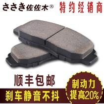 佐佐木 沃尔沃 S40 S80 XC60 XC90 C30 S70 XC70 V70 陶瓷刹车片 价格:330.00