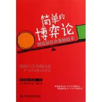 简单的博弈论(创造最佳决策的技术) 书籍 价格:29.50