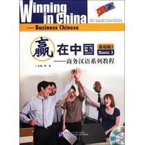 赢在中国--商务汉语系列教程(附光盘基础 价格:29.40