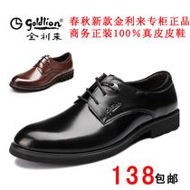 金利来2013秋季新款正品 韩版商务正装皮鞋 男士鞋真皮系带男鞋 价格:138.00