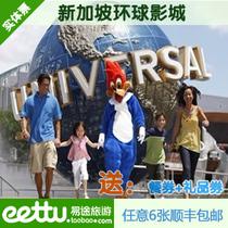 新加坡景点 圣淘沙环球影城 Universal Studios 现票 价格:305.00