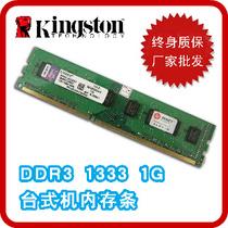 kingston金士顿 DDR3 1333 1G 兼容1066  支持四通 终身保质 价格:40.00