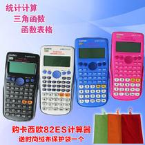 卡西欧CASIO FX-82ES PLUS计算器学生计算器 科学计算器 中考必备 价格:49.00