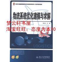 物流系统优化建模与求解/李向文/正版 书籍 价格:23.60