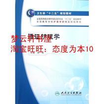 """会""""十二五""""规划教材•全国高等学校护理学研究生规划/正版 书籍 价格:56.90"""