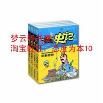 漫画史记:世家(套装共4册)(新闻出版总署向全国青少/正版 书籍 价格:63.50