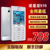 (黑白现货)Nokia/诺基亚515手机 双卡双待 超长待机 联通3G 顺丰 价格:798.00