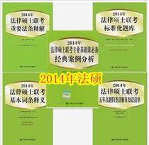 现货 法硕联考 2014年全国法律硕士联考考试用书 全套5本 非法学 价格:50.00
