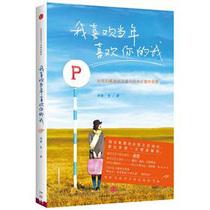 【正版】我喜欢当年喜欢你的我/郝蕾书籍 书 青春文学 爱情/情感 价格:23.20