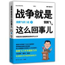 【正版】战争就是这么回事儿:袁腾飞讲二战书籍 书 历史 世界史 价格:22.80