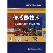 【正版】传感器技术:信息化*装备的神书籍 政治/军事 军事技术 价格:66.00
