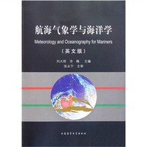 【正版】航海气象学与海洋学(英文版)/书籍 科学与自然 海洋学 价格:16.70