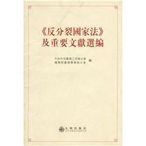 现货 《反分裂国家法》及重要文�I�x� 价格:25.50