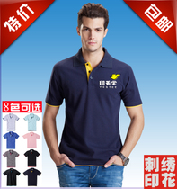 POLO衫定制工衣订做工服定做工作服文化衫广告衫翻领短袖T恤印字 价格:34.30