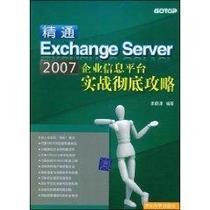 精通EXCHANGESERVER2007企业信息平台实战彻底攻略 满38包邮 价格:41.60