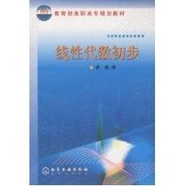 线性代数初步//教育部高职高专规划教材 畅销书籍 正版 价格:6.40