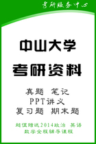中山大学人口统计学2012年考研真题 价格:5.00