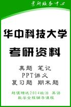 华中科技大学行政法与行政诉讼法内部考研笔记真题资料 价格:168.00