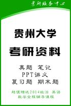 2014贵州大学885植物化学保护全套考研资料 价格:168.00