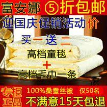 富安娜家纺100桑蚕丝被被芯夏凉被春秋被冬被子母被特价正品包邮 价格:80.00
