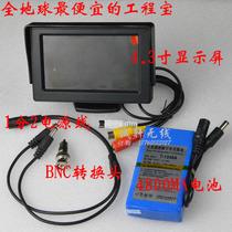 最便宜4.3寸高清工程宝 视频监控摄像头检测仪 仅需130元的测试仪 价格:130.00