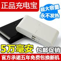 正品移动电源50000毫安20000充电宝通用手机苹果4S5三星华为联想 价格:45.00