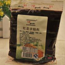 红豆沙 月饼馅料 广式月饼馅 冰皮月饼馅 250克 原包装QS认证 价格:9.80
