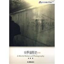 正版全新/北京电影学院摄影专业系列教材:世界摄影史(修订版) 价格:18.90