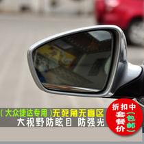大众新捷达宝来后视镜新迈腾新波罗POLO途观大视野倒车镜片防眩目 价格:12.00