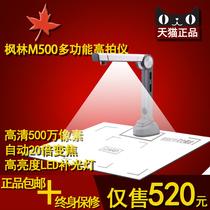 枫林高拍仪M500直拍酷拍扫描仪高清500万像素自动对焦全网最低价 价格:520.00