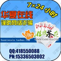 盛大茶苑游戏银子 游戏茶苑银子 100元124万 棋牌游戏币 高价回收 价格:100.00