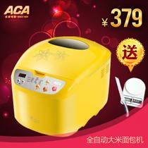 【电视购物力荐】ACA/北美电器 AB-P10K大米面包机/年糕蛋糕酸奶 价格:379.00