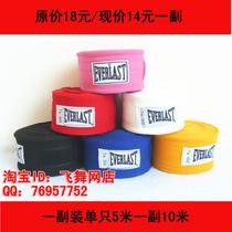 新品 特价 EVERLAST 拳击绷带散打绷带 缠手带护手带 5米弹力 价格:14.00