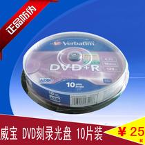 原厂正品威宝DVD+R /dvd-r16X台式机笔记本刻录空白光盘碟10片装 价格:25.00