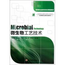 微生物工艺技术(高等职业教育教材) 邓毛程//金鹏 价格:24.60