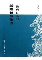 战后日本的新宗教与政治书 邵宏伟 281 价格:25.40