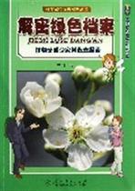解密绿色档案--植物分类学家带我去探索/科学家带我去探索丛书书 星河 价格:27.90