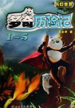 多奇历险记(共5册)/科幻世界书 王小平 价格:65.20