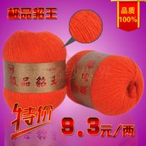 【天天特价】极品貂王貂绒线正品包邮手编线机织中细线貂毛特价 价格:9.30