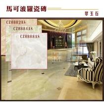 特价 马可波罗 客厅全抛釉瓷砖 地砖翠玉石 CZ8882AS  CZ8888AS 价格:188.00